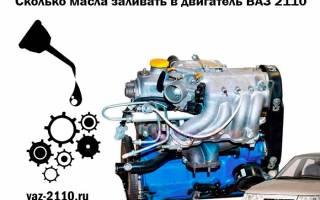 Сколько заливать масла в двигатель ваз 2112