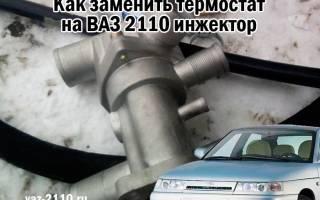 Термостат ваз 2110 инжектор 8 клапанов