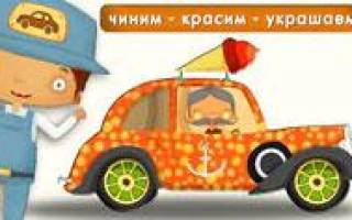 Авто-мастерская онлайн