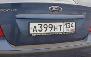 Как открыть багажник форд фокус